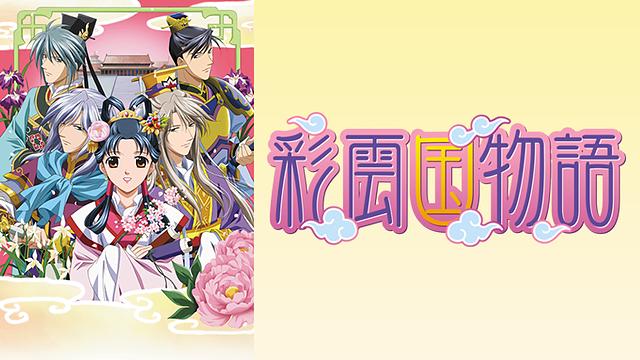 彩雲国物語第2シリーズ
