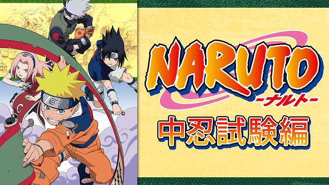 NARUTO‐ナルト‐中忍試験編