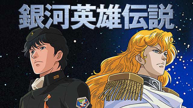 銀河英雄伝説 本伝・第4期