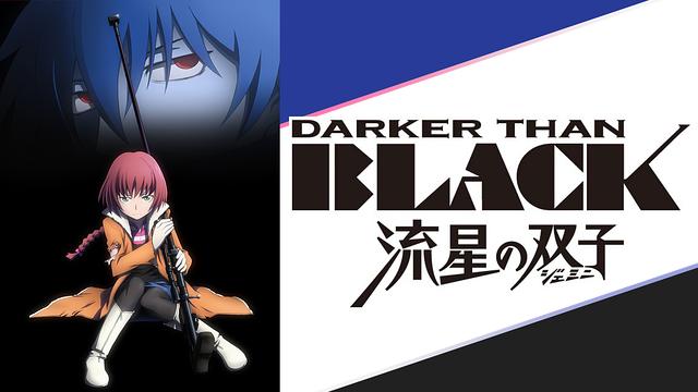 DARKER THAN BLACK-流星の双子(ジェミニ)-