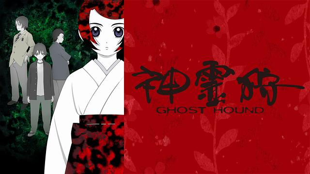 神霊狩/GHOST HOUND