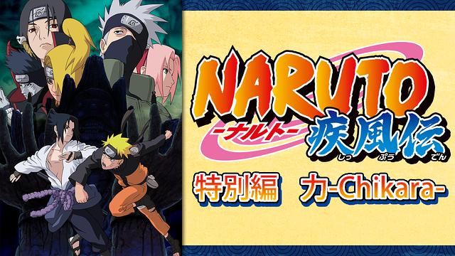NARUTO-ナルト- 疾風伝 特別編 力-Chikara-