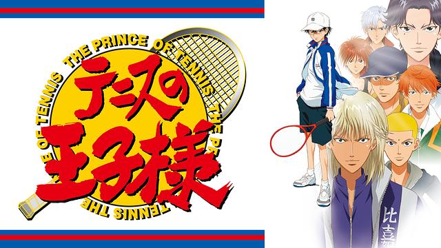 テニスの王子様 OVA 全国大会篇