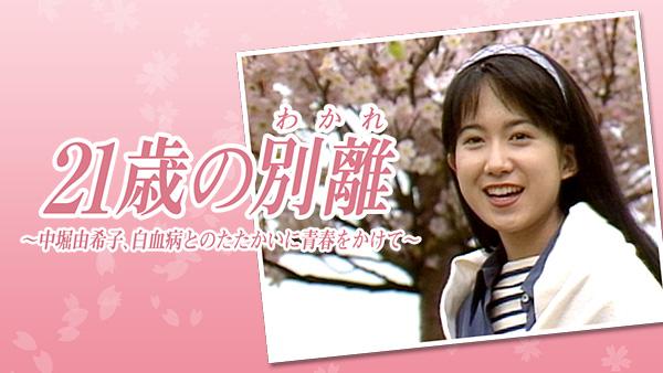 21歳の別離 ~中堀由希子、白血病とのたたかいに青春をかけて~