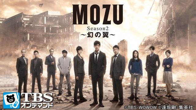 MOZU Season2~幻の翼~