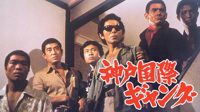 神戸国際ギャング
