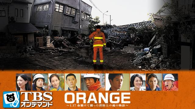 ORANGE~1.17 命懸けで闘った消防士の魂の物語~