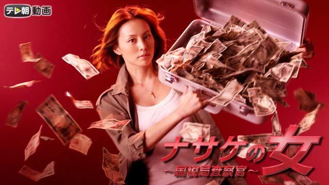 ナサケの女~国税局査察官~