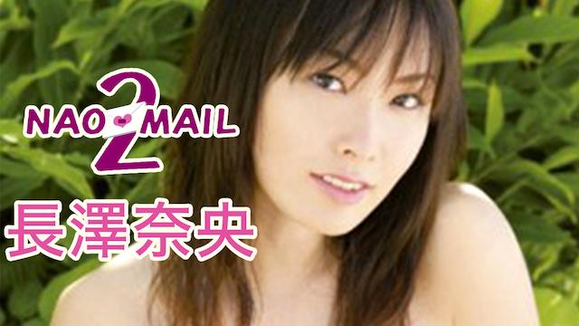 長澤奈央 『NAO-MAIL 2』