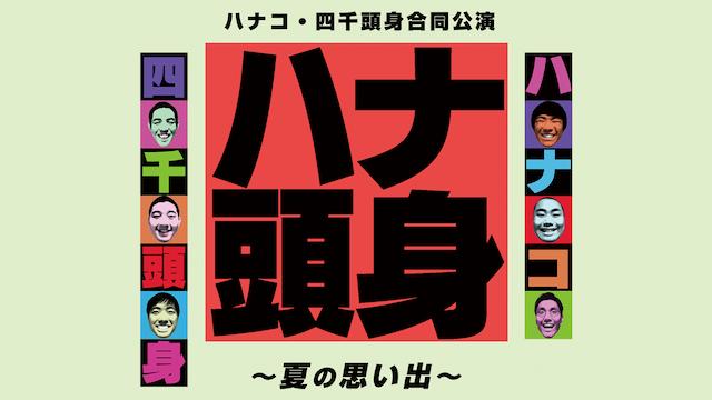 ハナコ・四千頭身合同公演「ハナ頭身~夏の思い出~」